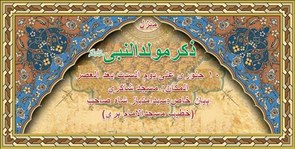ذکر مولد النبی ﷺ فی باکستان